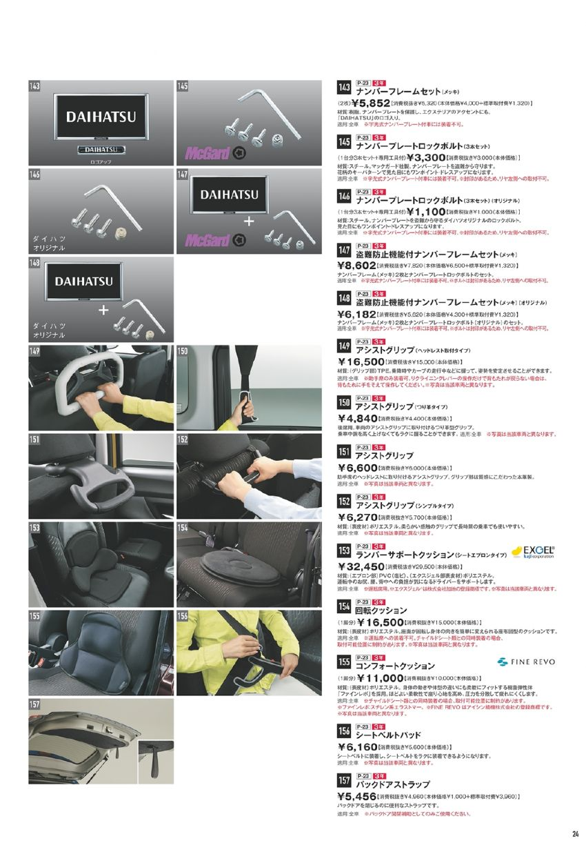 Daihatsu Rocky – official range of accessories out Image #1042653