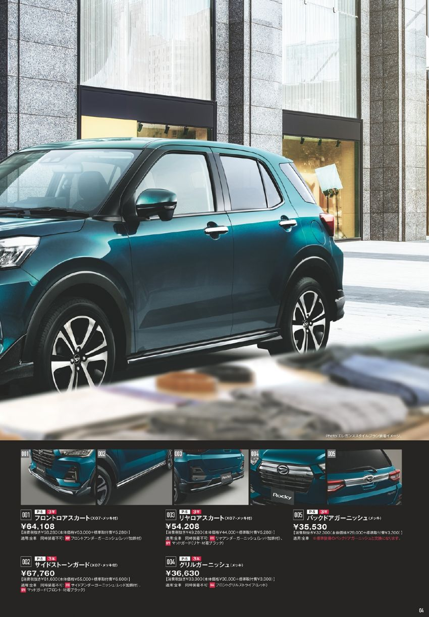 Daihatsu Rocky – official range of accessories out Image #1042633