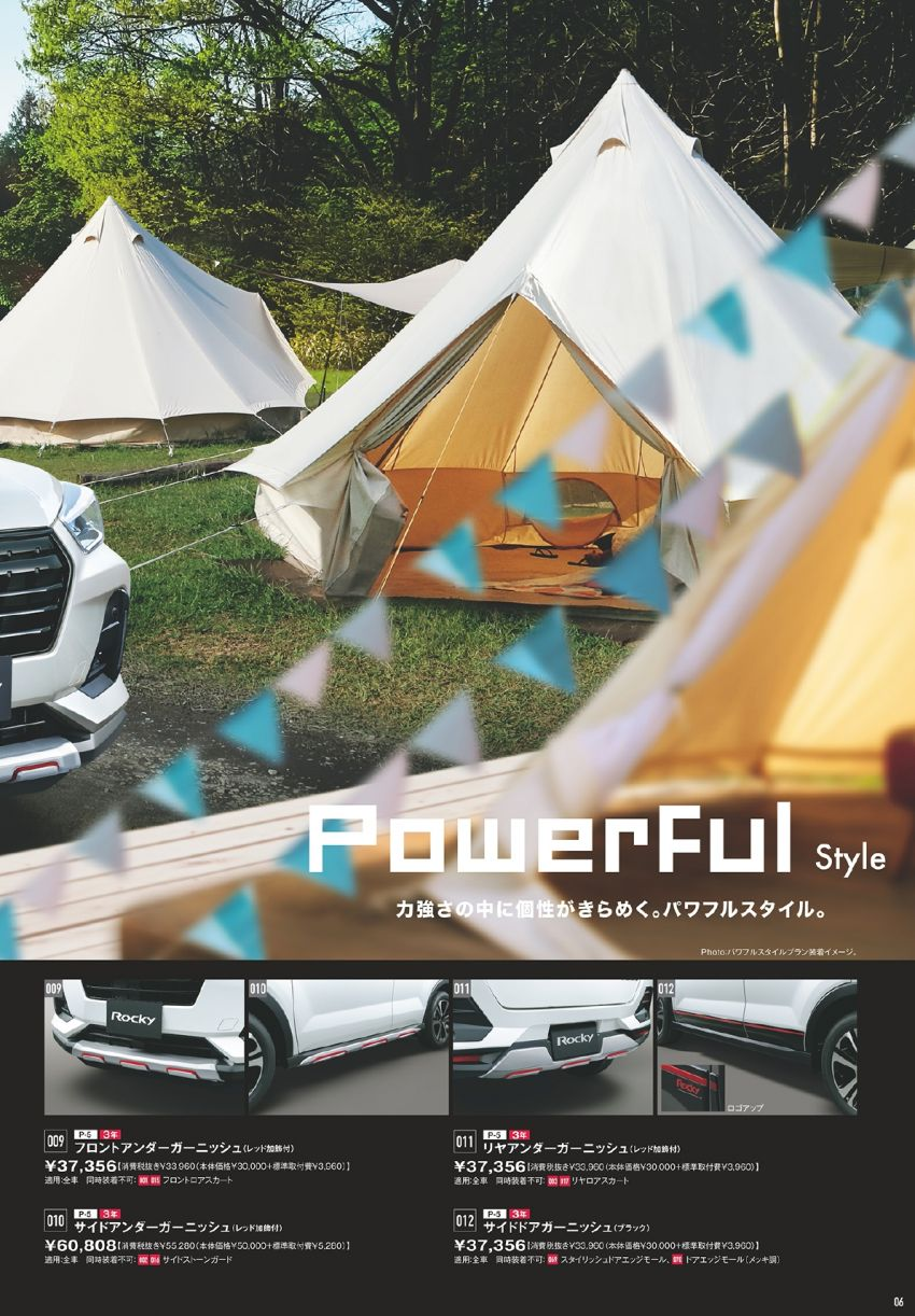 Daihatsu Rocky – official range of accessories out Image #1042635