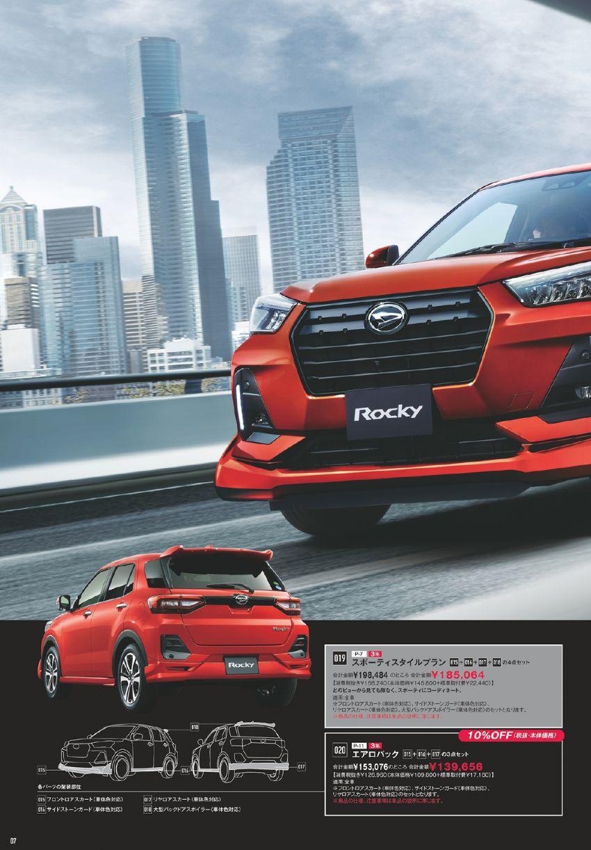 Daihatsu Rocky – official range of accessories out Image #1042636