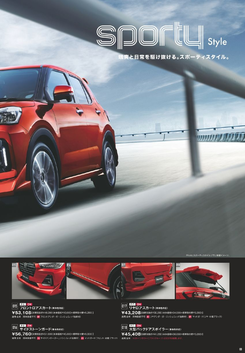 Daihatsu Rocky – official range of accessories out Image #1042637