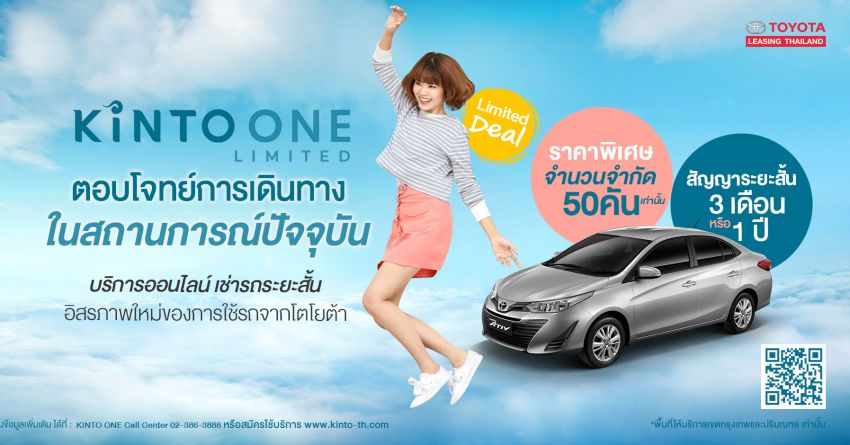Toyota Thailand introduces short-term online leasing Image #1100485