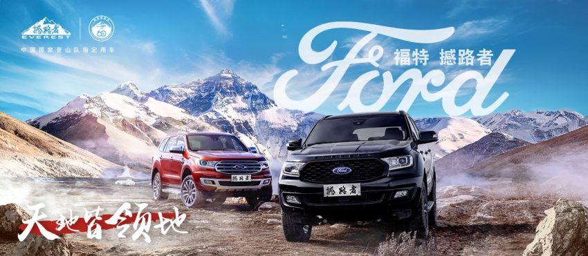 Ford Everest gets 275 PS 2.3 litre EcoBoost for China Image #1128245