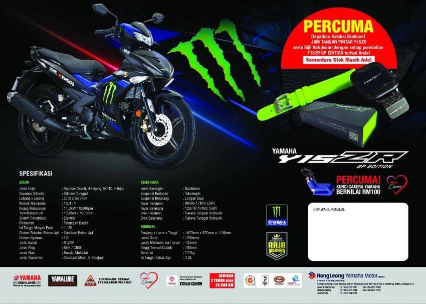 Yamaha Y15ZR GP Edition 2020 di M'sia – RM8,868 Image #1164033