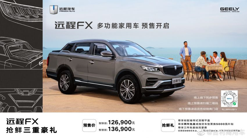 China's Farizon FX is a Geely Boyue Pro pick-up truck Image #1179124