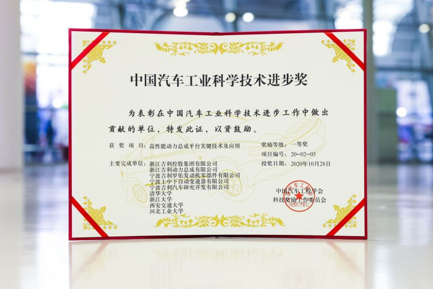 Proton X50 1.5 TGDi engine, 7DCT combo receives top award from China's Society of Automotive Engineers Image #1205564