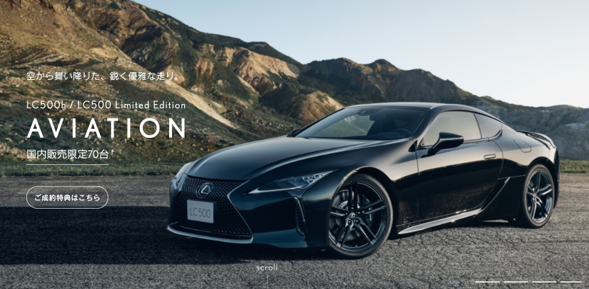 Lexus LC Aviation – a 70-unit limited edition for Japan Image #1202621