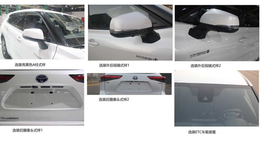Toyota Crown Kluger SUV sighted in homologation documents; 2.5L hybrid powertrain for China market Image #1278557
