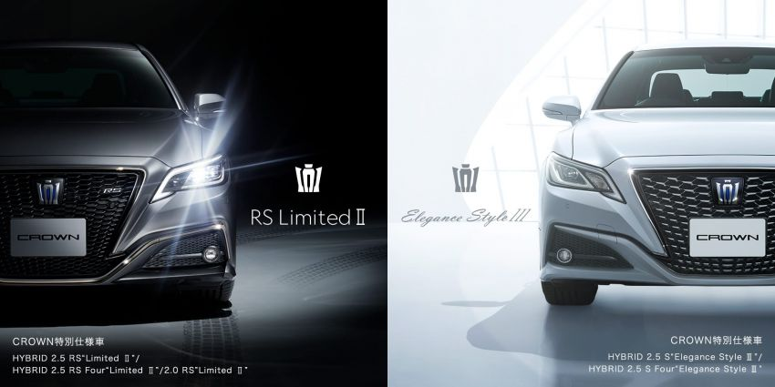 2021 Toyota Crown limited editions offered for the Japanese market – RS Limited II and Elegance Style III Image #1317184