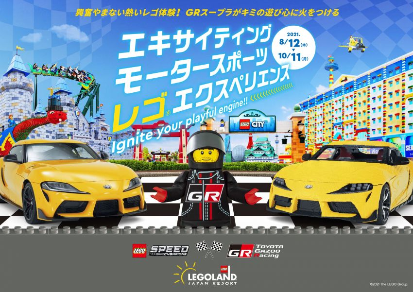 Toyota and Lego built a life-sized GR Supra replica that drives – 28 km/h; 477,303 pieces; 2.4k hours build time Image #1330484