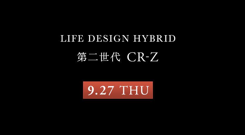 Honda CR-Z facelift teased on Honda Japan's website Image #129447
