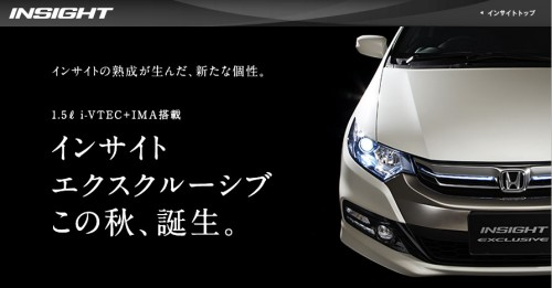 Check Out The Honda Insight Section On An S Website And You Ll Be Greeted By Teaser Image Above Which Seems To Indicate That With A